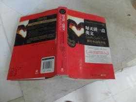 心灵鸡汤·每天读一点英文:抓住身边的幸福(感恩卷)