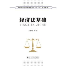 正版】经济法基础