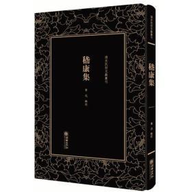 嵇康集——清末民初文献丛刊