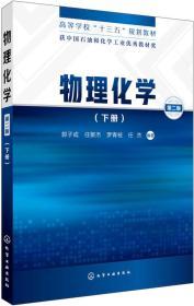 物理化学(下册)(第二版)(郭子成)