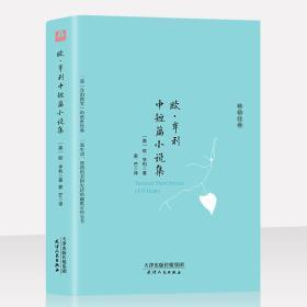 经典文学--欧*亨利中短篇小说集(全译本)