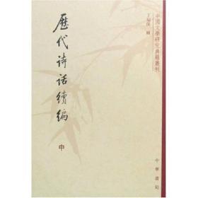 9787101009125-ry-中国文学研究典籍丛刊:历代诗话续编 (全三册)