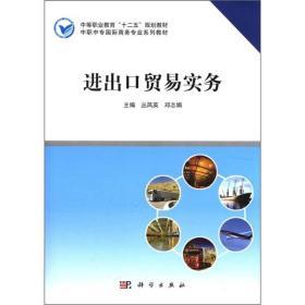 """中等职业教育""""十二五""""规划教材·中职中专国际商务专业系列教材:进出口贸易实务"""