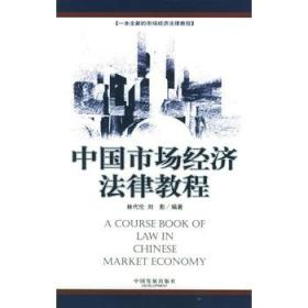 中国市场经济法律教程