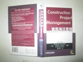 建筑项目管理(原书第4版)