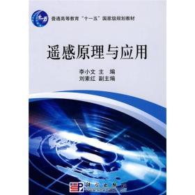 """遥感原理与应用/普通高等教育""""十一五""""国家级规划教材"""