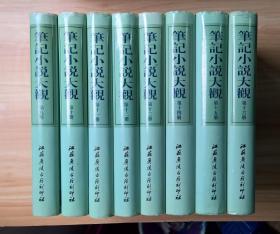 笔记小说大观 (全十六册).