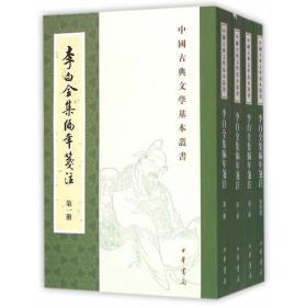 李白全集编年笺注(全四册)