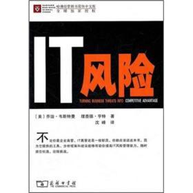 哈佛经管图书简体中文版全球独家授权:IT风险