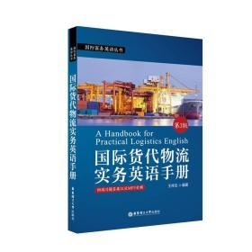 国际货代物流实务英语手册 王传见 华东理工大学出版社 9787562853527