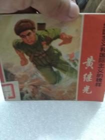 馆藏书文革连环画《爱国主义和国际主义的榜样黄继光》一册
