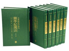困学纪闻注:王应麟著作集成 精装 · 套装 7 册