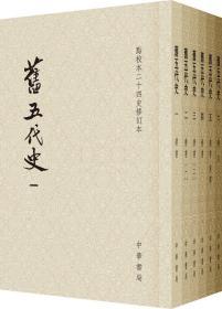 点校本二十四史修订本---旧五代史(平 全6册)