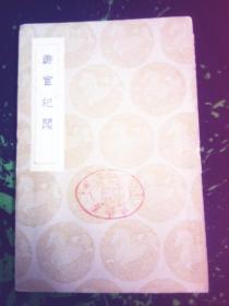 游宦纪闻(丛书集成初编,1936年2月初版,据知不足斋本印,64页,宋朝张世南所撰说部佳本之一,《四库总目》有载。)