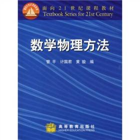 面向21世纪课程教材:数学物理方法(修订版)