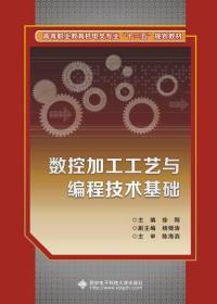 正版】数控加工工艺与编程技术基础