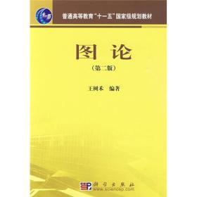 """圖論(第2版)/普通高等教育""""十一五""""國家級規劃教材"""