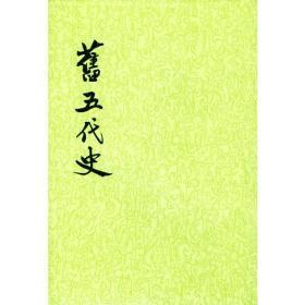 旧五代史(全六册)