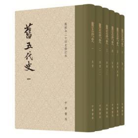 旧五代史(全六册) 中华书局 二十四史修订本 精装 一版一印,带编号