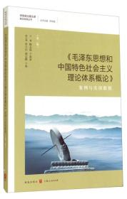 思想政治理论课教学改革丛书:《毛泽东思想和中国特色社会主义理论体系概论》案例与实训教程(第二版)
