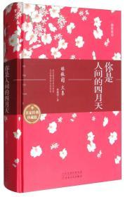 精致阅读·林徽因文集名家经典:你是人间的四月天(珍藏版)
