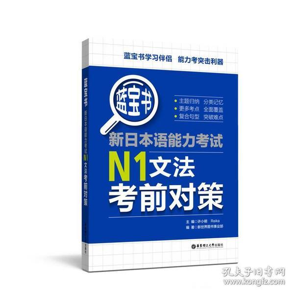 新日本语能力考试N1文法考前对策-蓝宝书