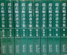 赵孟頫书画全集(全十卷)(有收藏证书)(包邮,偏远地区除外)