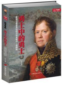 指文战争事典特辑016:勇士中的勇士(米歇尔·奈伊传)