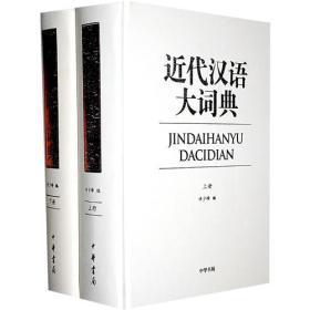 近代汉语大词典