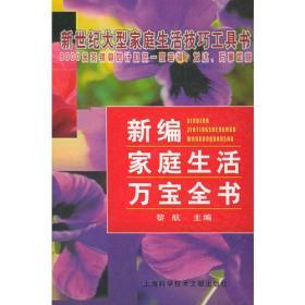 新编家庭生活万宝全书(精装)9787543915558