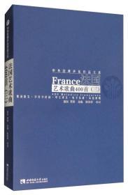 法国艺术歌曲400首(三)