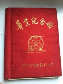 1992年毕业纪念册 济宁市粮食职工中专 内有大量留言和照片