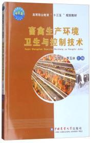畜禽生产环境卫生与控制技术