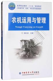 农机运用与管理