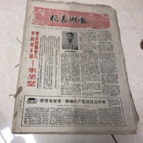 超级稀缺仅见…杭嘉湖报1960年7月馆藏合订本