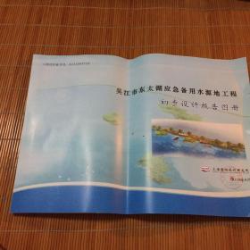 吴江市东太湖应急备用水源地工程:初步设计报告图册