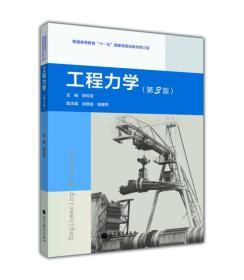 """普通高等教育""""十一五""""国家级规划教材修订版:工程力学(第3版)"""