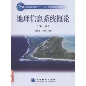 地理信息系统概论 马劲松 黄杏元 第三版 9787040228779 高等教育出版社