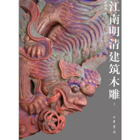 江南明清建筑木雕(全二册)
