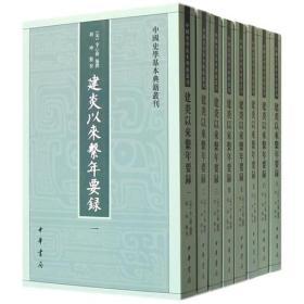 【不给代购发货】中国史学基本典籍丛刊:建炎以来系年要录(全8册)