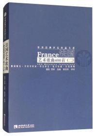 法国艺术歌曲400首(二)