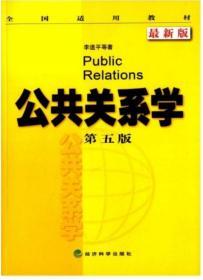 公共关系学 第五版 李道平 经济科学出版社