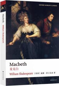 牛津英文经典:麦克白(英文版)