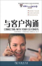 与客户沟通