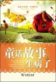 童话故事生病了:给孩子的第一本健康书