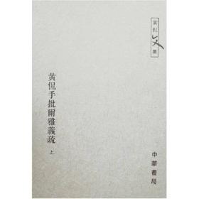 黄侃手批尔雅义疏(全二册):黄侃文集