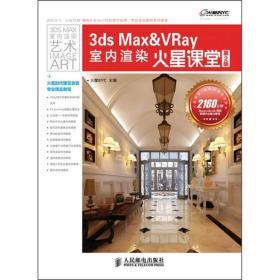 3ds Max&VRay室内渲染火星课堂