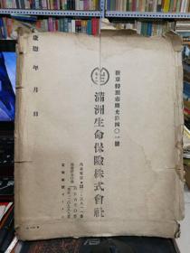 (康德)满洲生命保险株式会社----文件袋
