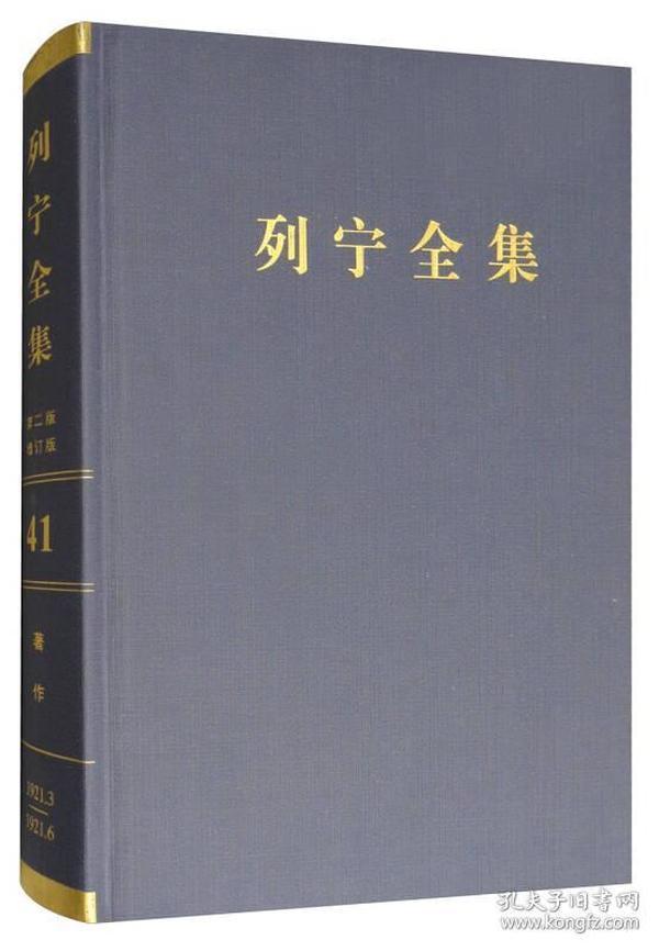 列寧全集·第二版·增訂版(41)(精裝)