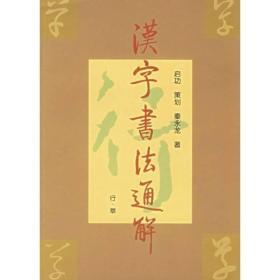 汉字书法通解